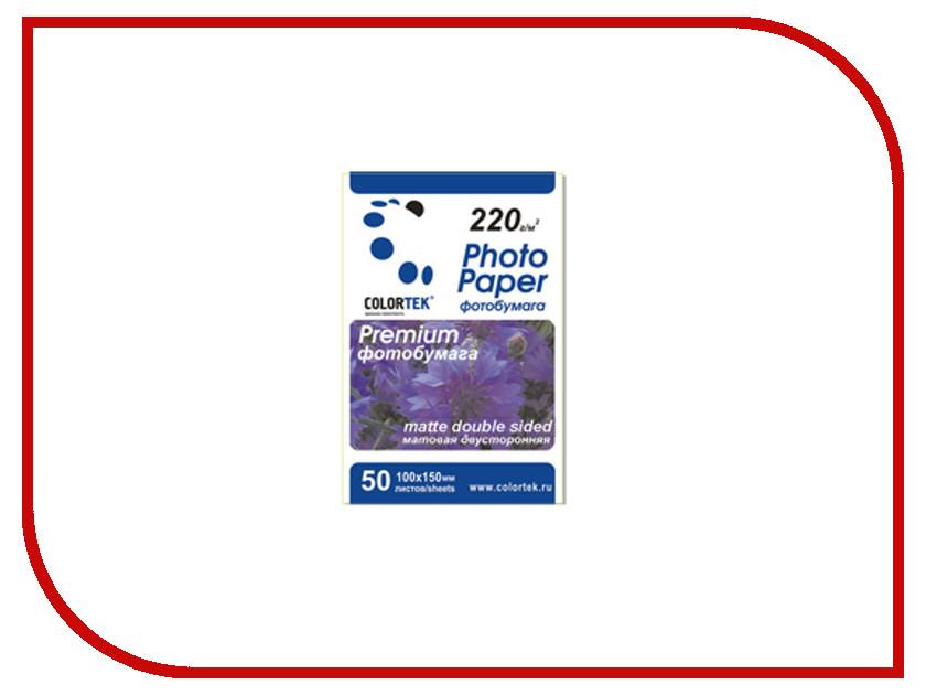 Фотобумага Colortek 10x15 220g/m2 матовая двухсторонняя 50 листов 11544-1