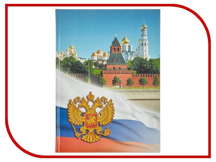 Блокнот Attache Герб России A4 160 листов 571020 купить герб россии от пограничного столба интернет магазин