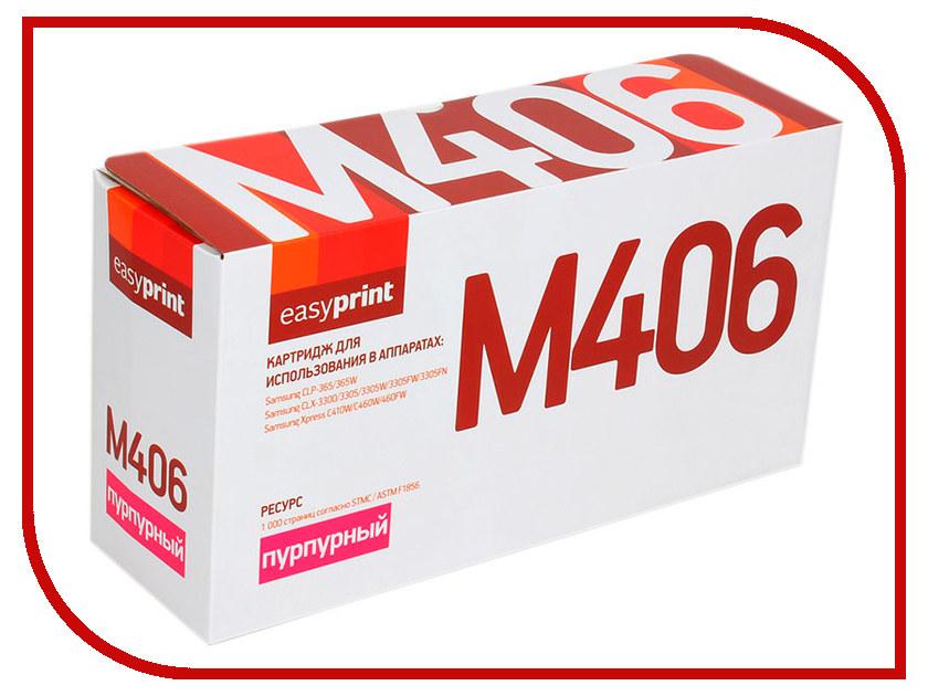 Картридж EasyPrint LS-M406 Magenta для Samsung CLP-365/365W/CLX-3300/3305/3305W/3305FW/3305FN/Xpress C410W/C460W/460FW 1000k с чипом 4pcs for samsung 406 clt 406 toner cartridge chip for samsung clp360 365 365w 366w clx 3305 3305w 3306fn laser printer chip