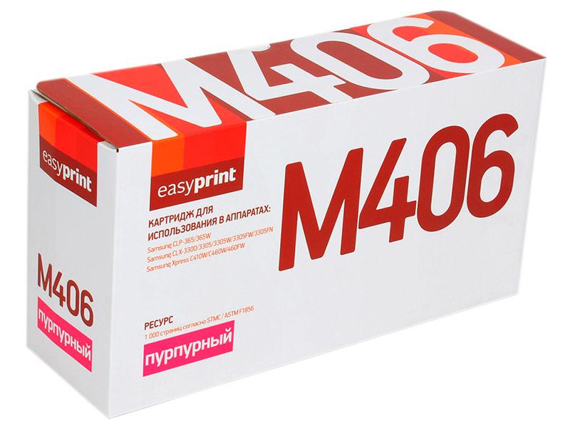 Картридж EasyPrint LS-M406 Magenta для Samsung CLP-365/365W/CLX-3300/3305/3305W/3305FW/3305FN/Xpress C410W/C460W/460FW 1000k с чипом