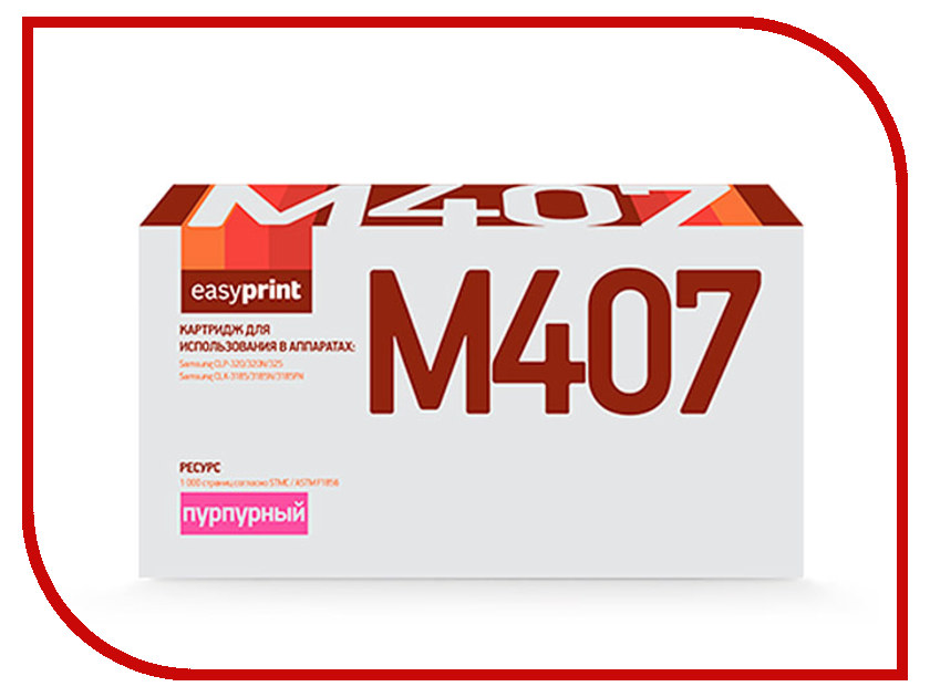 Картридж EasyPrint LS-M407 Magenta для Samsung CLP-320/320N/325/CLX-3185/3185N/3185FN 1000k с чипом hot sale toner powder chip for samsung 407 forsamsung clp 326 326w 321n 320 325 325w clx 3186n 3186fn 3186w 3185 3185fn 3185fw