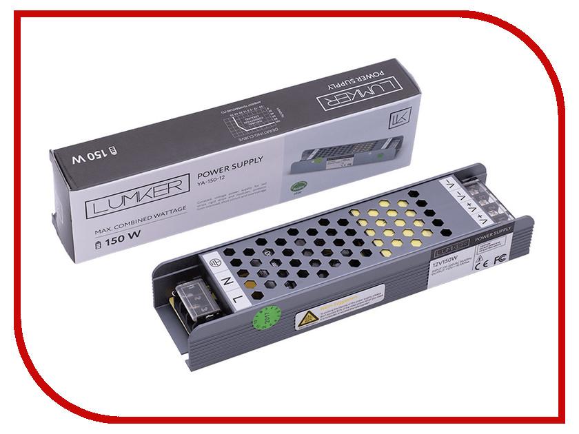 Блок питания Lumker LUX YA-150-12 150W 12V IP20