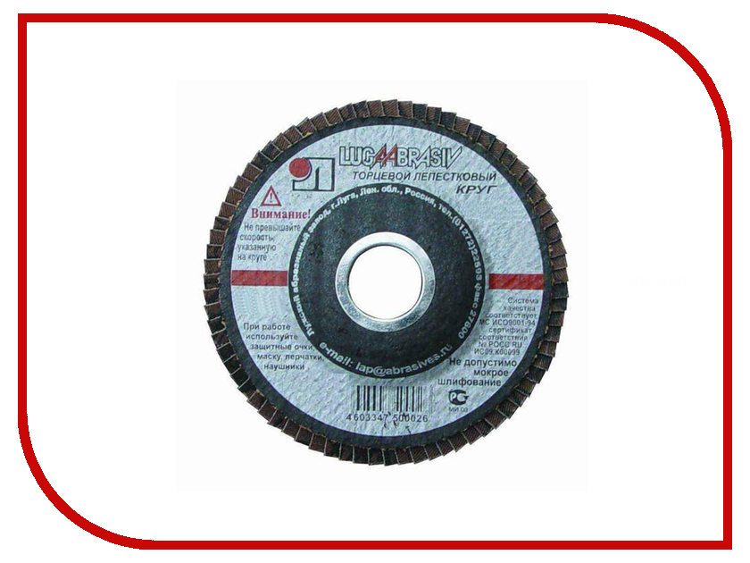 Диск Luga Abrasiv 7620 №8 лепестковый 150x22 Р180 круг лепестковый 125х22 р100 16 luga