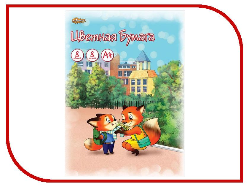 Цветная бумага №1 School Лисята А4 8 цветов 728302 доска для лепки 1 school лисята а4 297x210mm 701770