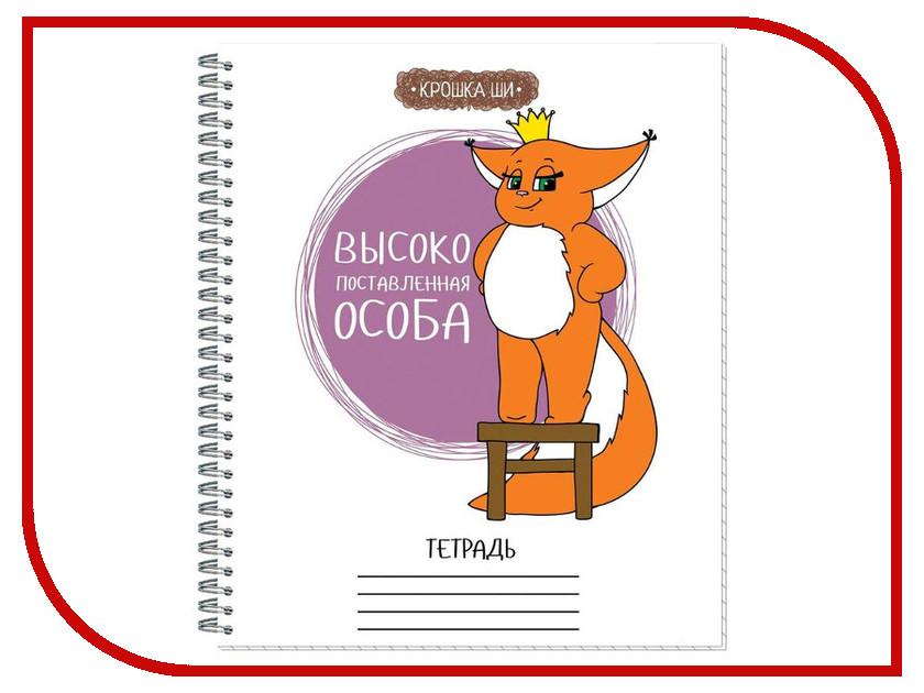 Тетрадь №1 School Крошка Ши Королевна А5 60 листов 451867