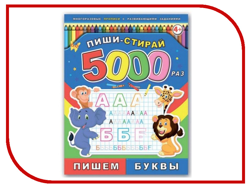 все цены на Обучающая книга Брошюра Феникс+ Пиши-стирай 5000 раз Пишем буквы 39899 онлайн