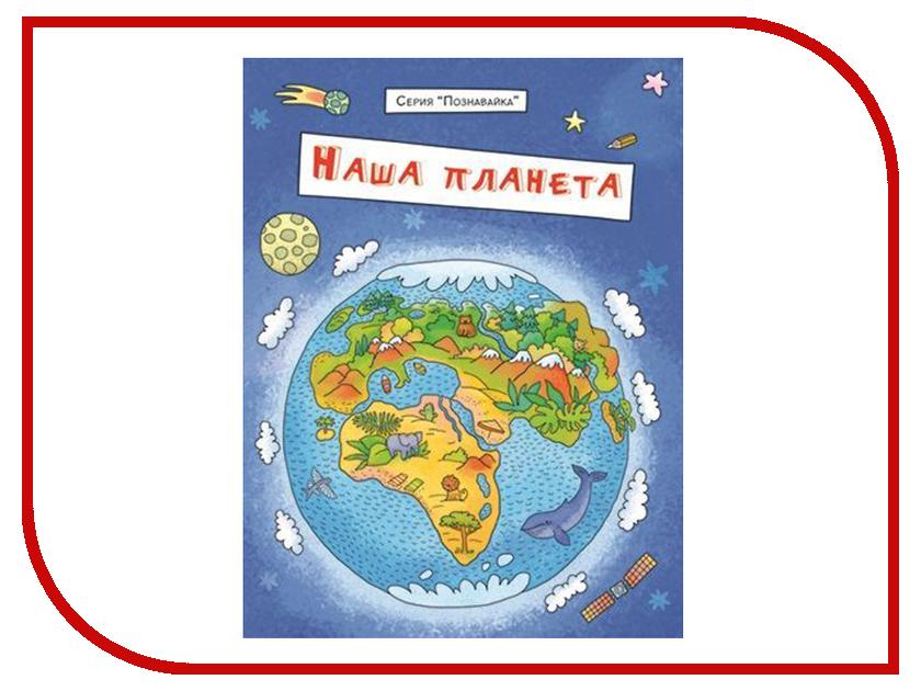 все цены на Обучающая книга Брошюра Феникс+ Познавайка Наша Планета 42728 онлайн