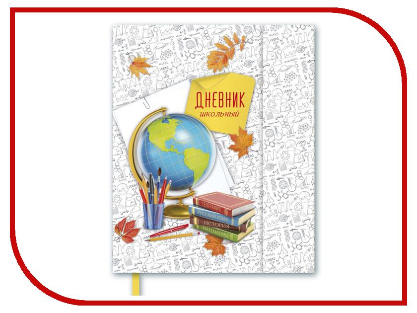 Дневник школьный Феникс+ Глобус 46527