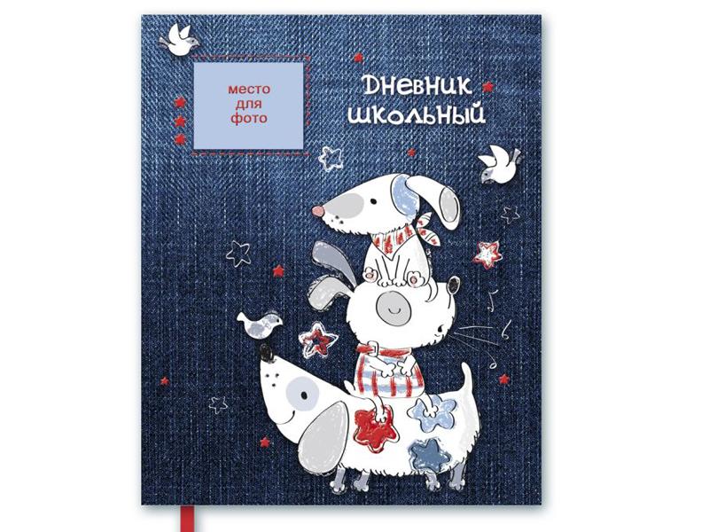 Дневник школьный Феникс+ Собаки 46218