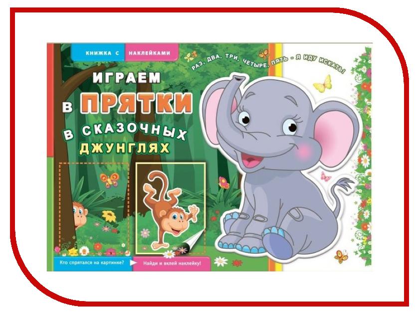 Обучающая книга Феникс+ Играем в прятки. В сказочных джунглях 41140 мозалева о прятки в джунглях книжки со звуками