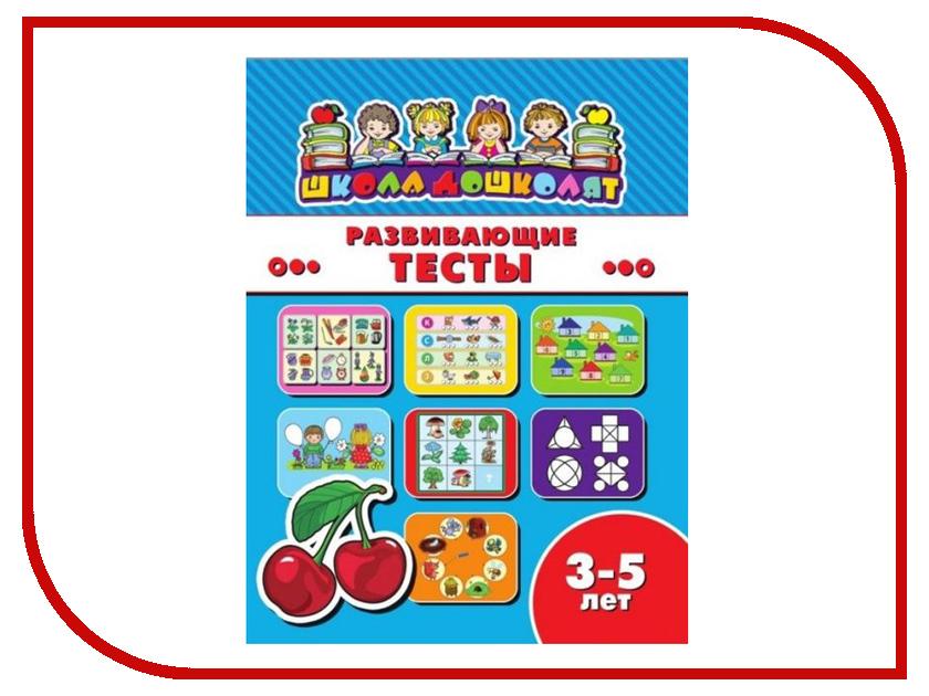 Обучающая книга Феникс+ Развивающие тесты 45010 обучающая книга азбукварик секреты маленькой принцессы 9785402000568
