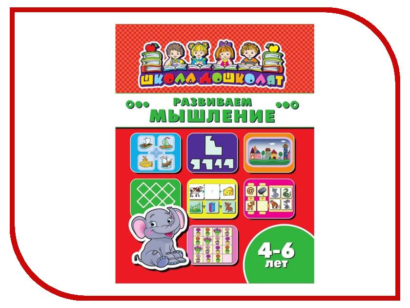 Обучающая книга Феникс+ Развиваем мышление 45012 обучающая книга азбукварик секреты маленькой принцессы 9785402000568