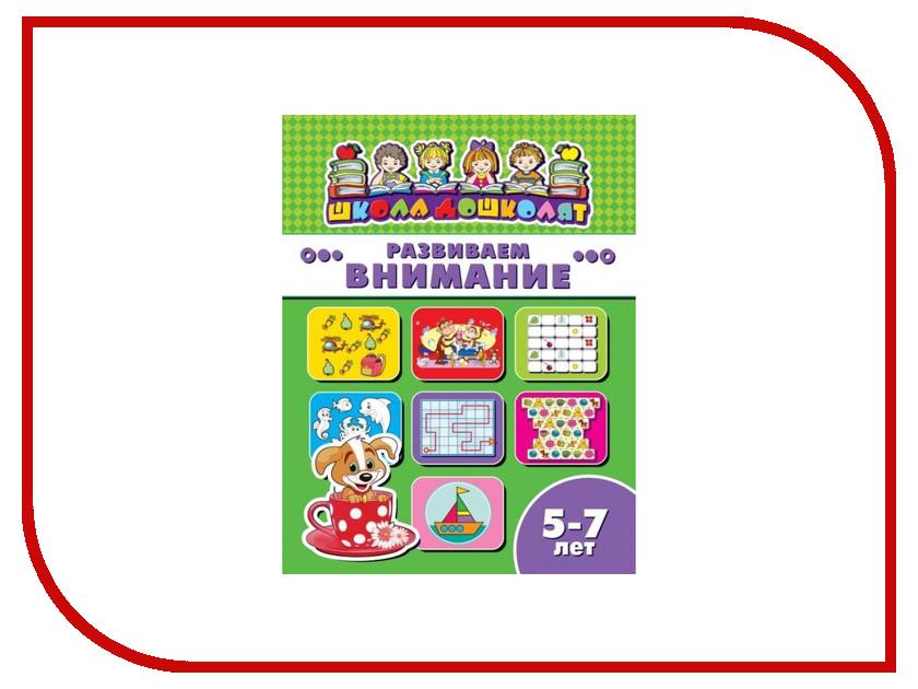 Обучающая книга Феникс+ Развиваем внимание 45016 обучающая книга азбукварик я прекрасная принцесса 9785490001553