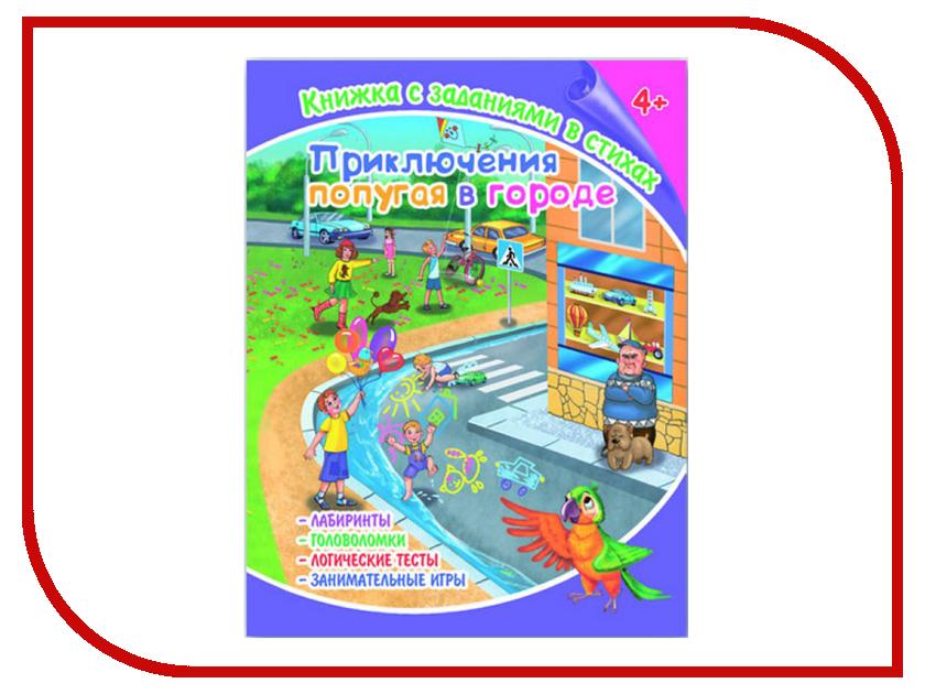 Обучающая книга Феникс+ Приключения попугая в городе 36079 феникс развивающая книга приключения в лесу зимний квест