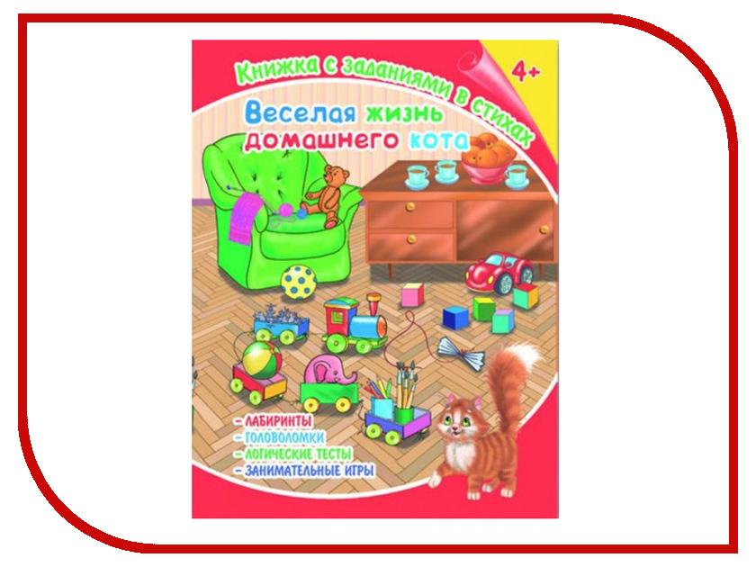 Обучающая книга Феникс+ Веселая жизнь домашнего кота 36082