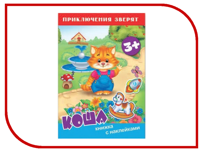 Обучающая книга Феникс+ Коша 38161 обучающая книга азбукварик секреты маленькой принцессы 9785402000568