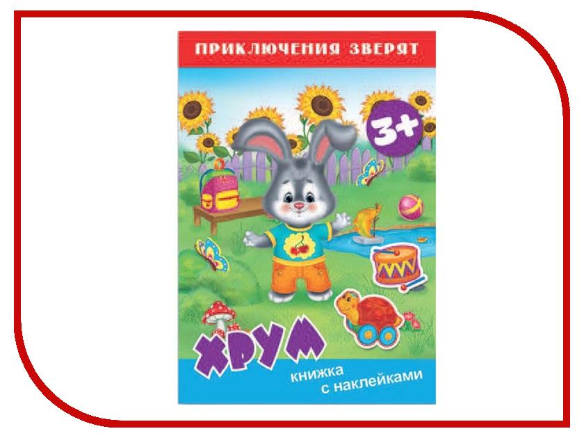 Обучающая книга Феникс+ Хрум 38162 обучающая книга азбукварик секреты маленькой принцессы 9785402000568