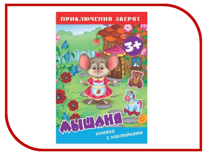 Обучающая книга Феникс+ Мышаня 38163 обучающая книга азбукварик я прекрасная принцесса 9785490001553