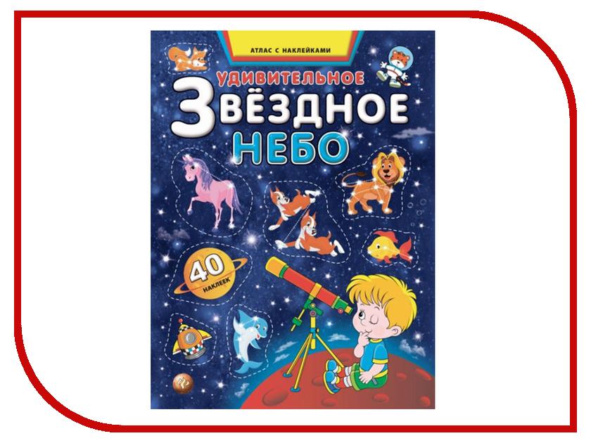 Обучающая книга Феникс+ Удивительное звездное небо 44695