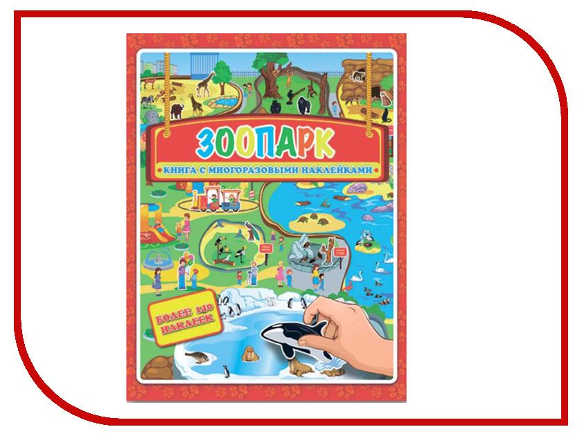 Обучающая книга Феникс+ Зоопарк 32422-20 феникс плакат раскраска сказочный зоопарк