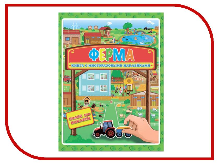Обучающая книга Феникс+ Ферма 32423-20 обучающая книга азбукварик секреты маленькой принцессы 9785402000568