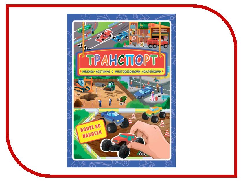 Обучающая книга Феникс+ Транспорт 45021 обучающая книга азбукварик секреты маленькой принцессы 9785402000568