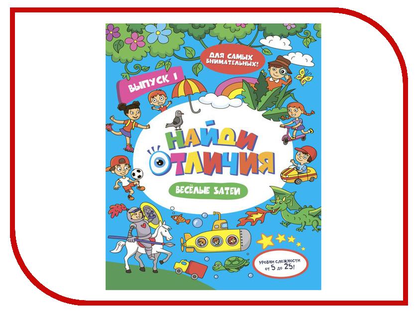 Обучающая книга Феникс+ Веселые затеи 47311 обучающая книга азбукварик секреты маленькой принцессы 9785402000568