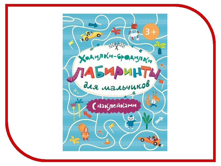 Обучающая книга Феникс+ Ходилки-Бродилки 47201 воронцов н бродилки