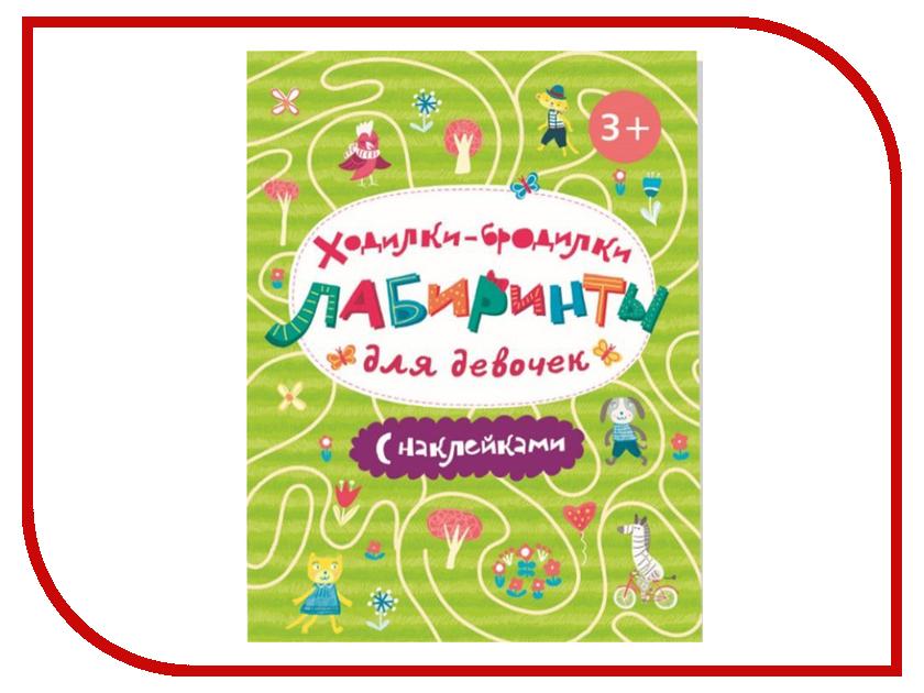 Обучающая книга Феникс+ Ходилки-Бродилки 47202 обучающая книга азбукварик секреты маленькой принцессы 9785402000568