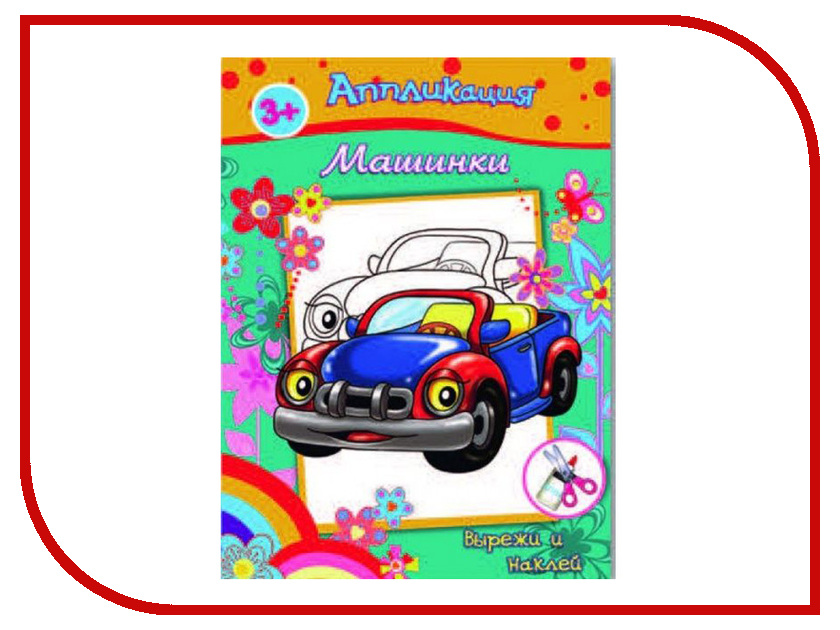 Обучающая книга Феникс+ Машинки 36426 обучающая книга азбукварик секреты маленькой принцессы 9785402000568