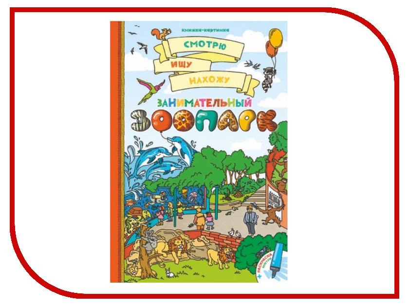 Обучающая книга Феникс+ Занимательный зоопарк 47178 феникс плакат раскраска сказочный зоопарк