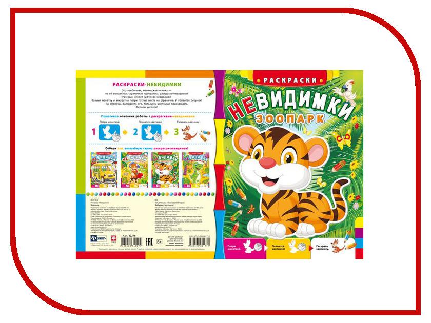 Феникс+ Зоопарк 42356 феникс плакат раскраска сказочный зоопарк