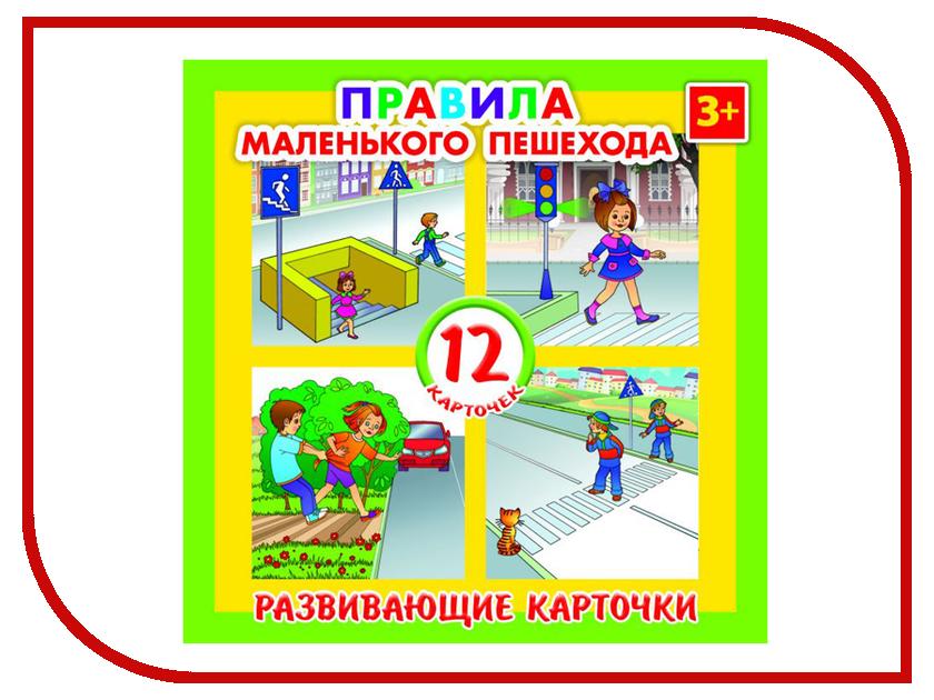 Обучающая книга Феникс+ Правила маленького пешехода 41558