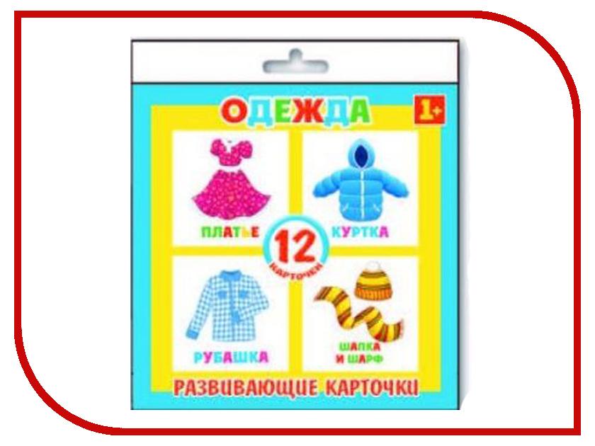Обучающая книга Феникс+ Одежда 37274 обучающая книга азбукварик секреты маленькой принцессы 9785402000568