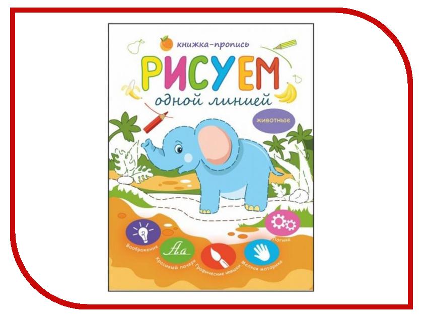 Обучающая книга Феникс+ Животные 45931 обучающая книга азбукварик я прекрасная принцесса 9785490001553