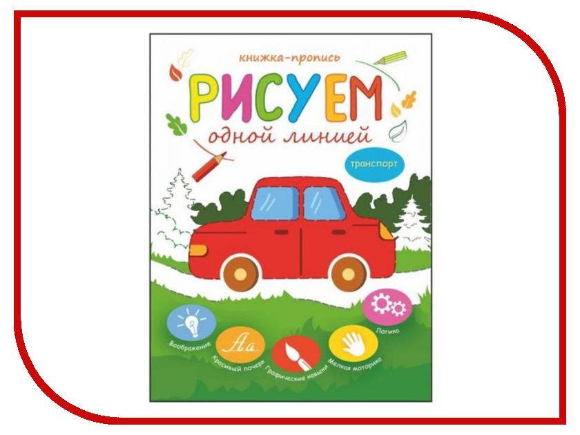 Обучающая книга Феникс+ Транспорт 45932 обучающая книга азбукварик секреты маленькой принцессы 9785402000568