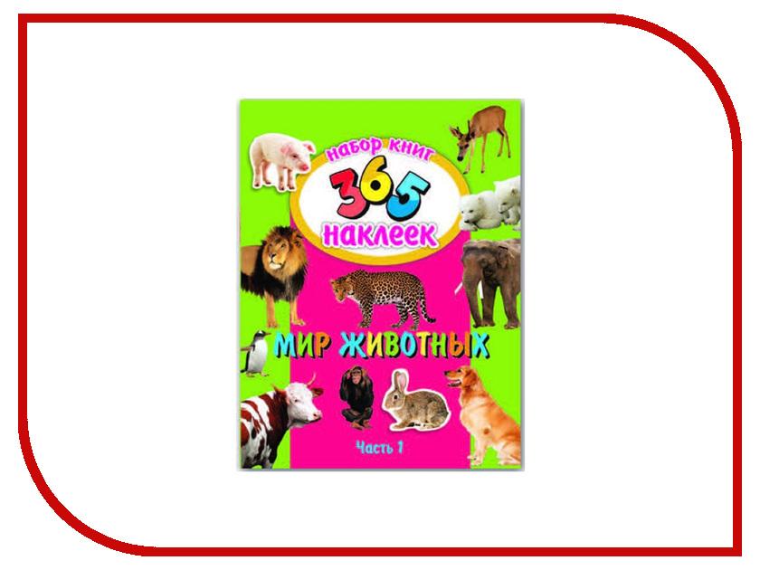 Обучающая книга Феникс+ Мир животных 23834 обучающая книга азбукварик я прекрасная принцесса 9785490001553