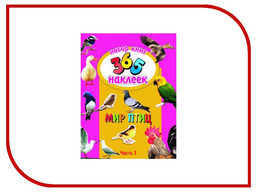 Обучающая книга Феникс+ Мир птиц 23835 обучающая книга азбукварик секреты маленькой принцессы 9785402000568