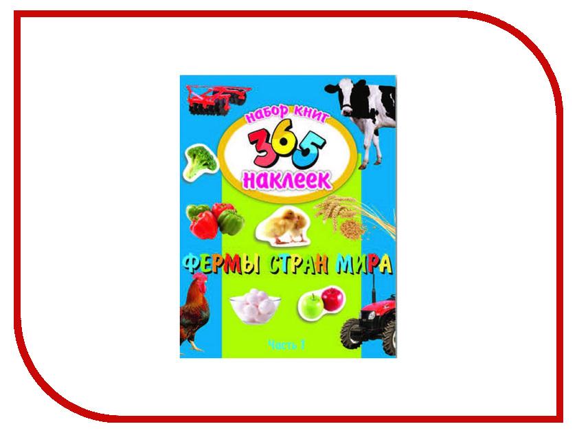 Обучающая книга Феникс+ Фермы стран мира 23838 обучающая книга азбукварик я прекрасная принцесса 9785490001553