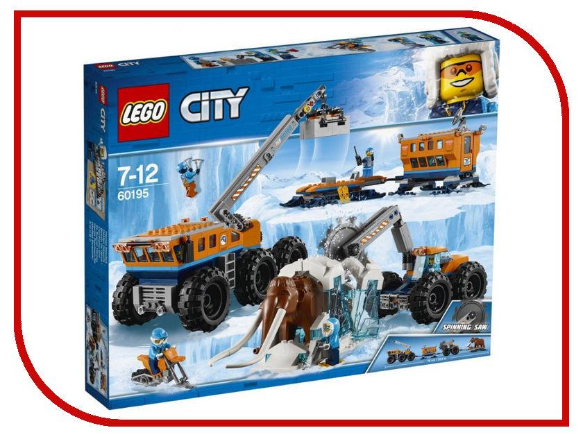 Конструктор Lego City Арктическая Экспедиция Передвижная база 60195 lego конструктор lego city arctic expedition 60195 передвижная арктическая база