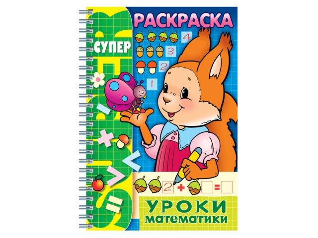 Книжка-раскраска Hatber Уроки математики R003405