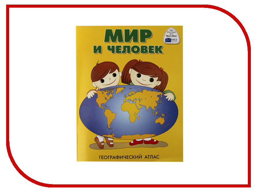 Атлас географический DMB Мир и человек ОСН1223727 старкова о мир и человек полный иллюстрированный географический атлас