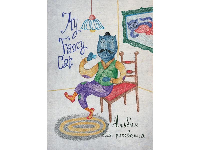 Альбом для рисования Kroyter A4 30 листов 693932 kroyter альбом для рисования пастелью цвет терракотовый 10 листов