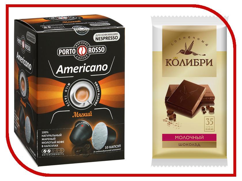 Капсулы Porto Rosso Americano Мягкий 10x5g +Шоколад Солнечный колибри 35г
