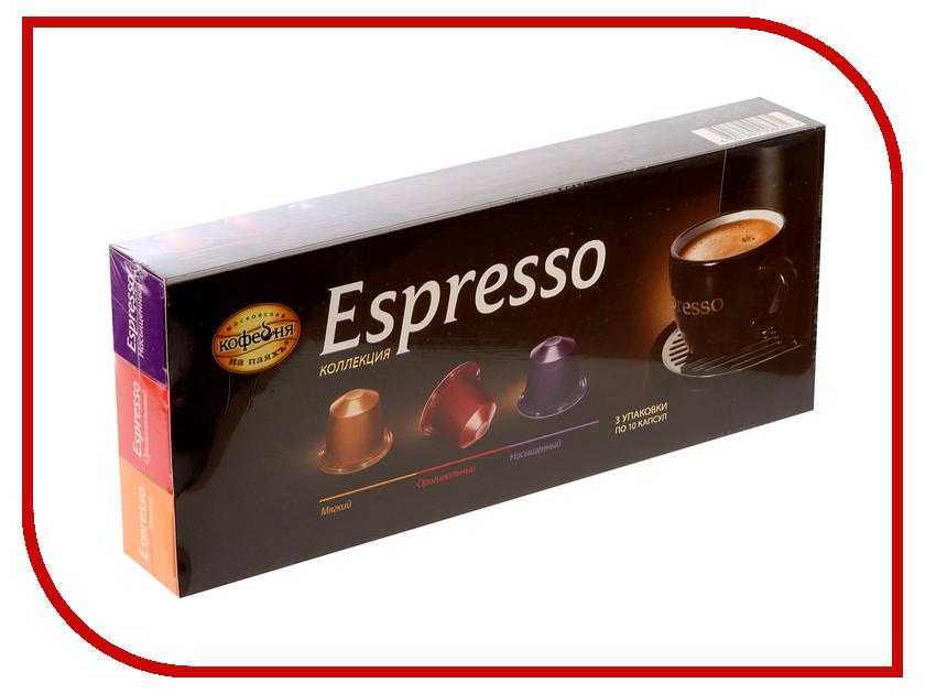 Капсулы Московская кофейня на паях Espresso Коллекция 10х5г
