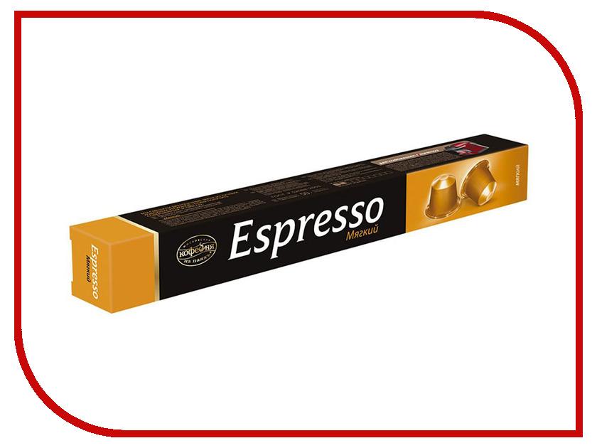 Капсулы Московская кофейня на паях Espresso Мягкий 10х5г ресторан кофейня