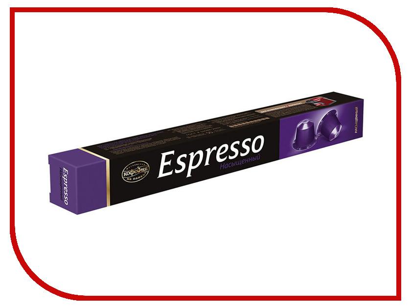 Капсулы Московская кофейня на паях Espresso Насыщенный 10х5г ресторан кофейня