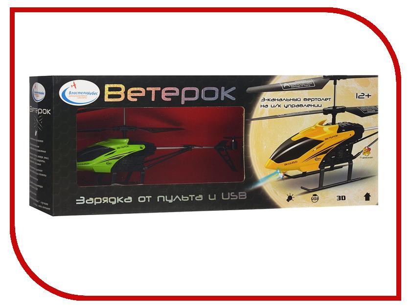 Игрушка Властелин Небес ВН-3355 Ветерок властелин небес вертолет на радиоуправлении ветерок цвет зеленый