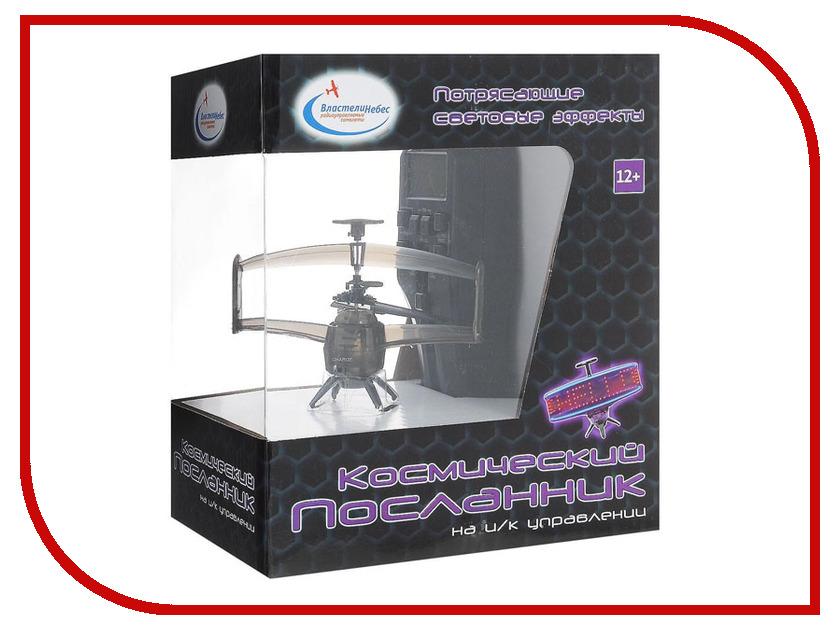 Игрушка Властелин Небес ВН-1200 Космический посланник