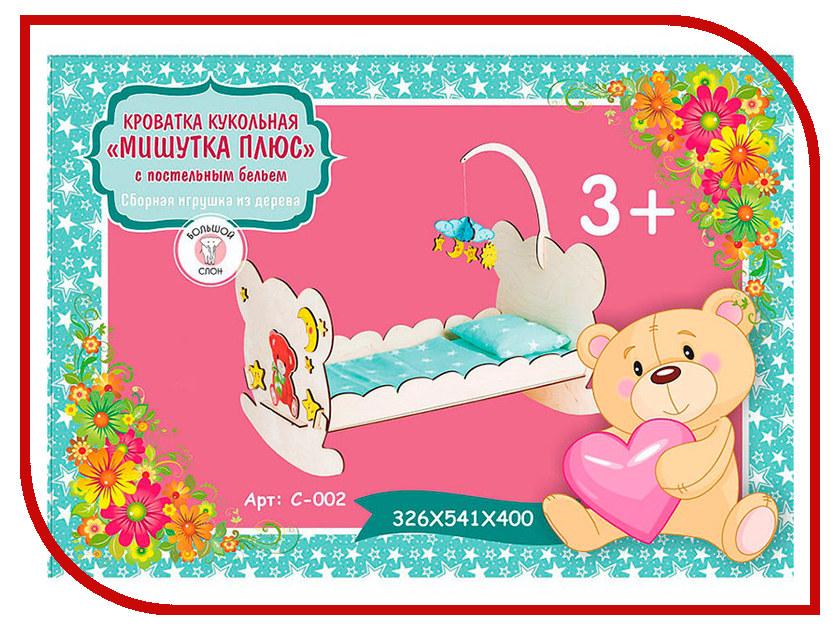 Игра Большой слон Кроватка кукольная Мишутка С-002 обычная кроватка уренская мебельная фабрика мишутка 14 с ящиком темная